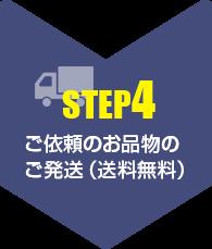 【step4】ご依頼のお品物のご発送(送料無料)