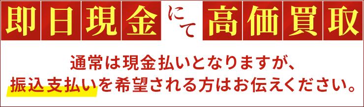 即日現金にて高価買取!