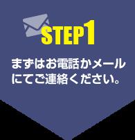 【step1】まずはお電話かメールにてご連絡ください。
