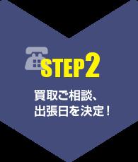 【step2】買取ご相談、 出張日を決定!
