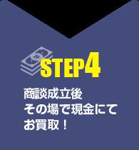 【step4】商談成立後 その場で現金にてお買取!