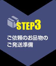 【step3】ご依頼のお品物のご発送準備