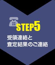 【step5】受領連絡と査定結果のご連絡