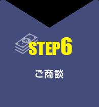 【step6】ご商談