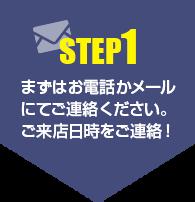【step1】まずはお電話かメールにてご連絡ください。ご来店日時をご連絡!
