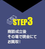 【step3】商談成立後 その場で現金にてお買取!